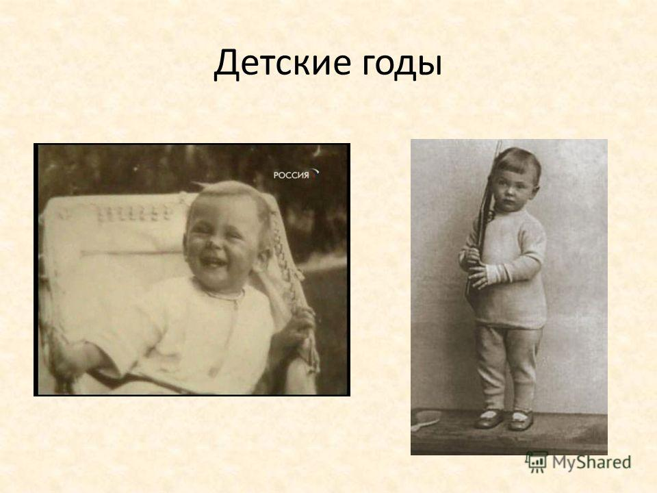 Детские годы