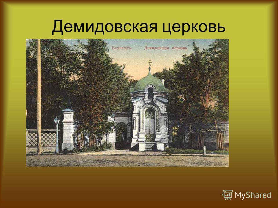 Демидовская церковь