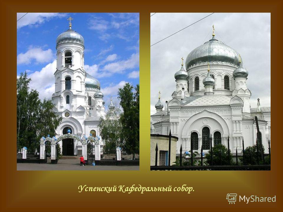 Успенский Кафедральный собор.