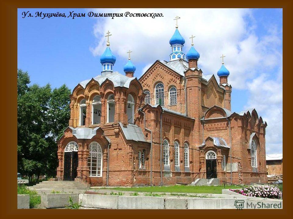 Бийская табачная фабрика Ул. Мухачёва, Храм Димитрия Ростовского.