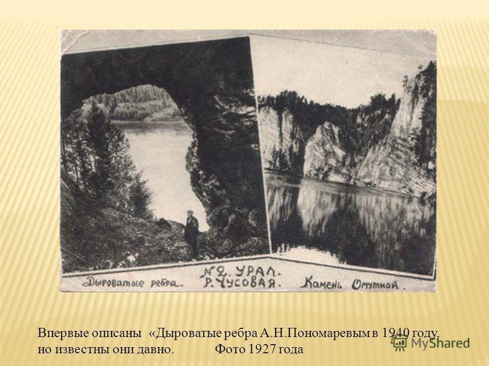 Впервые описаны «Дыроватые ребра А.Н.Пономаревым в 1940 году, но известны они давно. Фото 1927 года