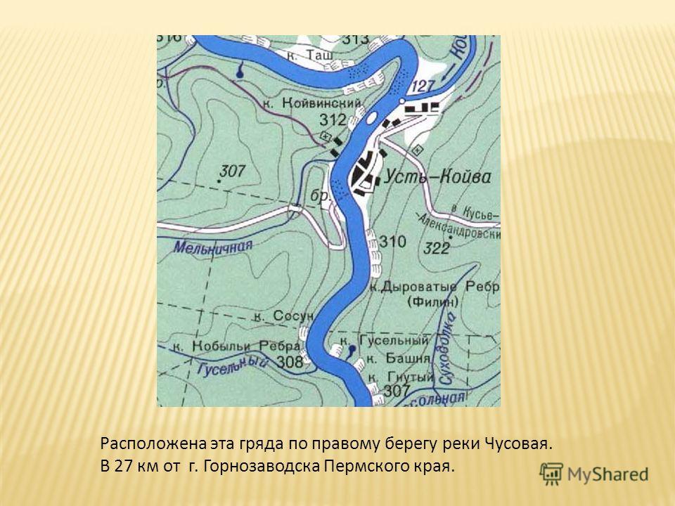 Расположена эта гряда по правому берегу реки Чусовая. В 27 км от г. Горнозаводска Пермского края.