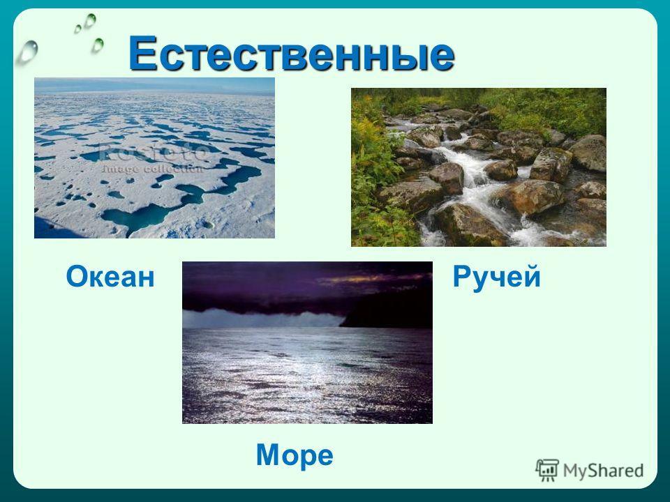 Естественные Естественные Океан Ручей Море