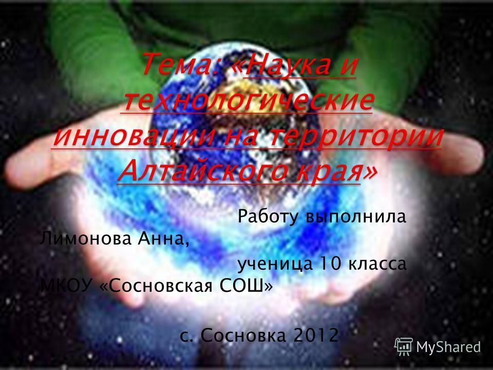 Работу выполнила Лимонова Анна, ученица 10 класса МКОУ «Сосновская СОШ» с. Сосновка 2012