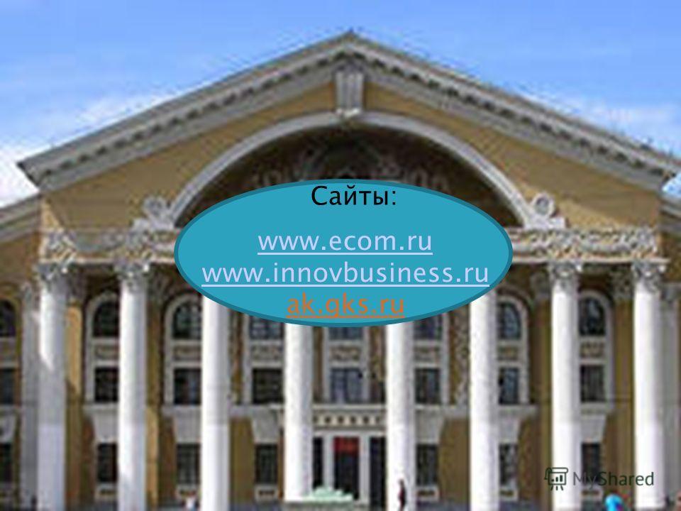 Сайты: www.ecom.ru www.innovbusiness.ru ak.gks.ru