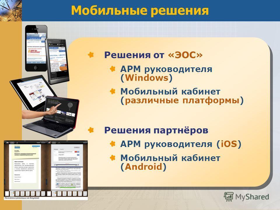 Мобильные решения Решения от «ЭОС» АРМ руководителя (Windows) Мобильный кабинет (различные платформы) Решения партнёров АРМ руководителя (iOS) Мобильный кабинет (Android)