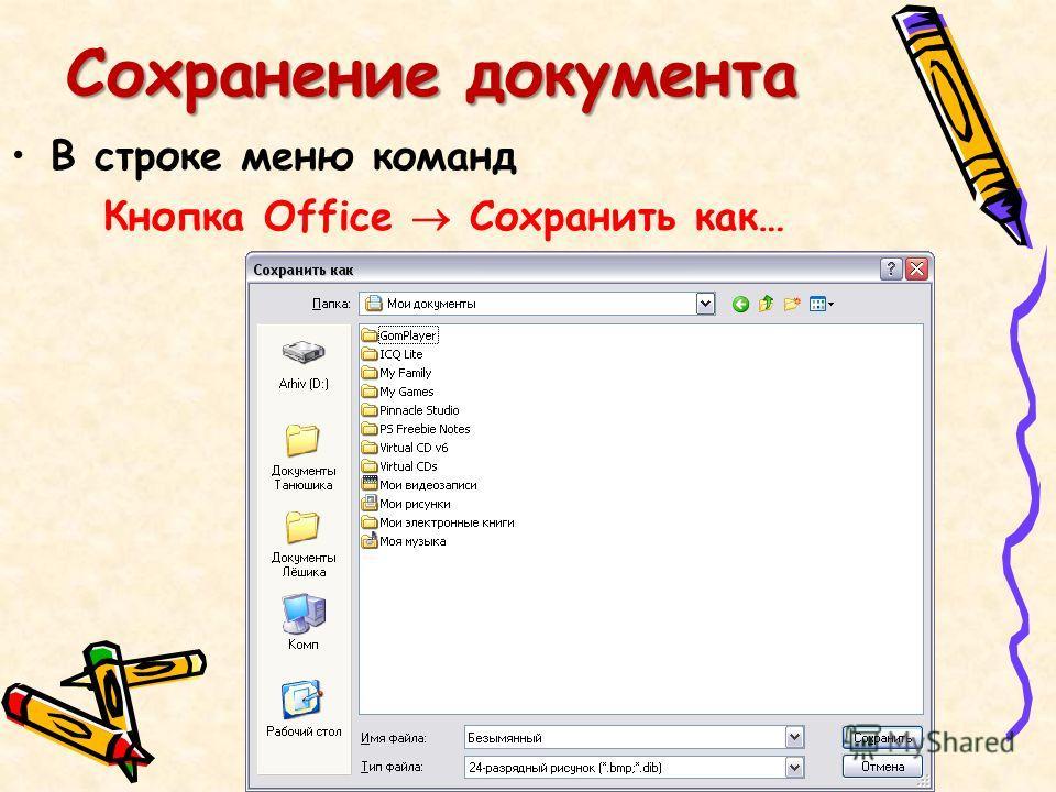 Сохранение документа В строке меню команд Кнопка Office Сохранить как…