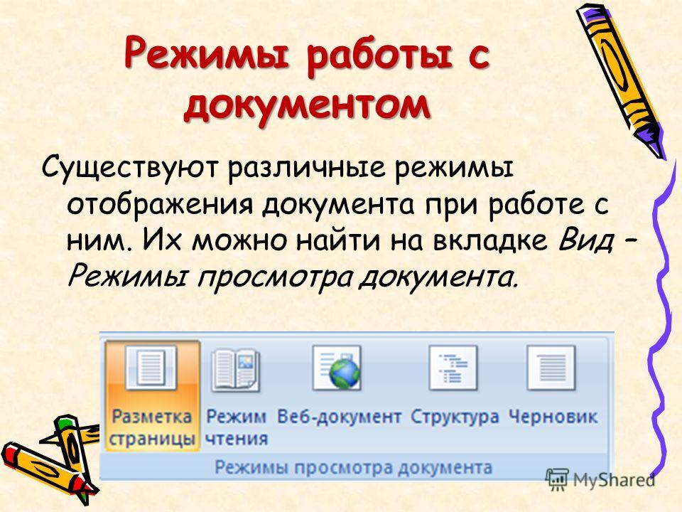 Режимы работы с документом Существуют различные режимы отображения документа при работе с ним. Их можно найти на вкладке Вид – Режимы просмотра документа.