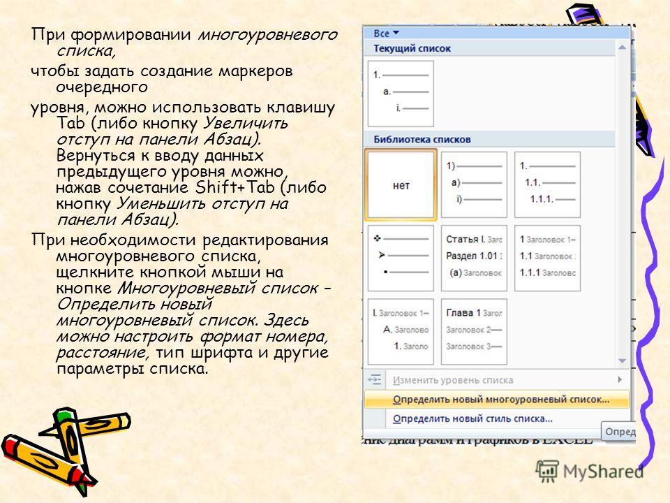 При формировании многоуровневого списка, чтобы задать создание маркеров очередного уровня, можно использовать клавишу Tab (либо кнопку Увеличить отступ на панели Абзац). Вернуться к вводу данных предыдущего уровня можно, нажав сочетание Shift+Tab (ли