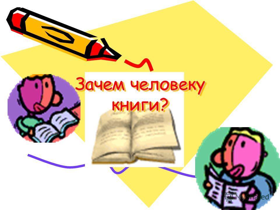 Зачем человеку книги?