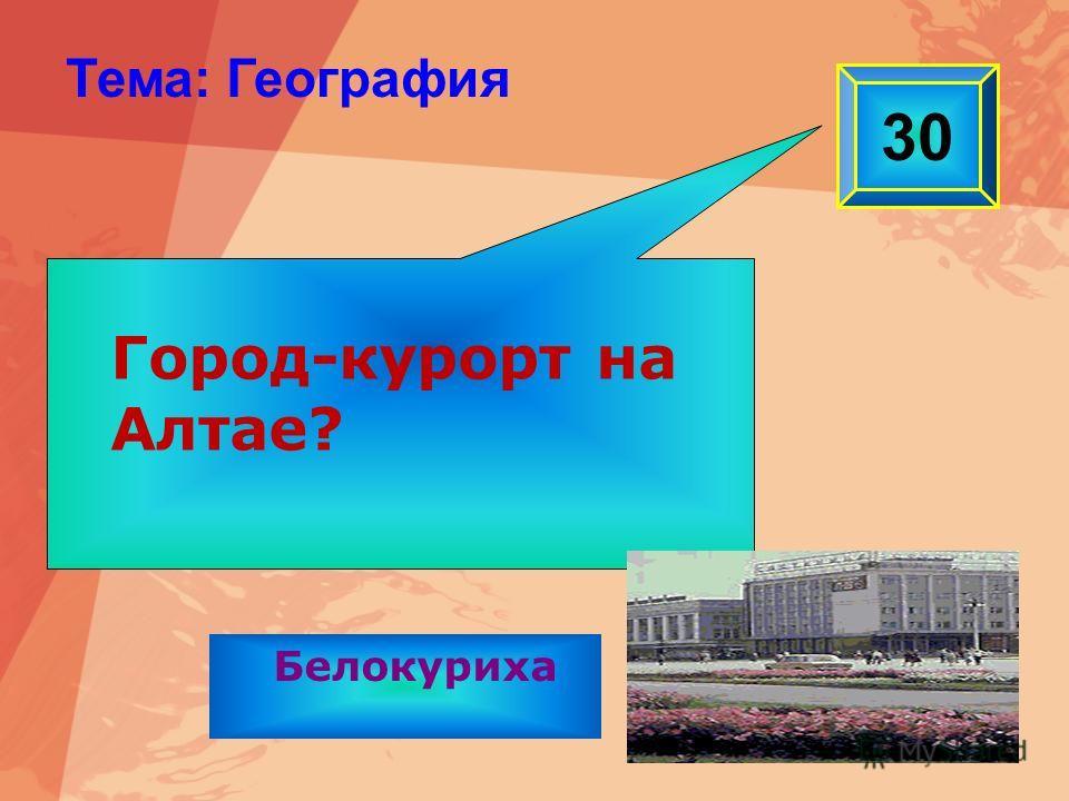 Город-курорт на Алтае? 30 Тема: География Белокуриха