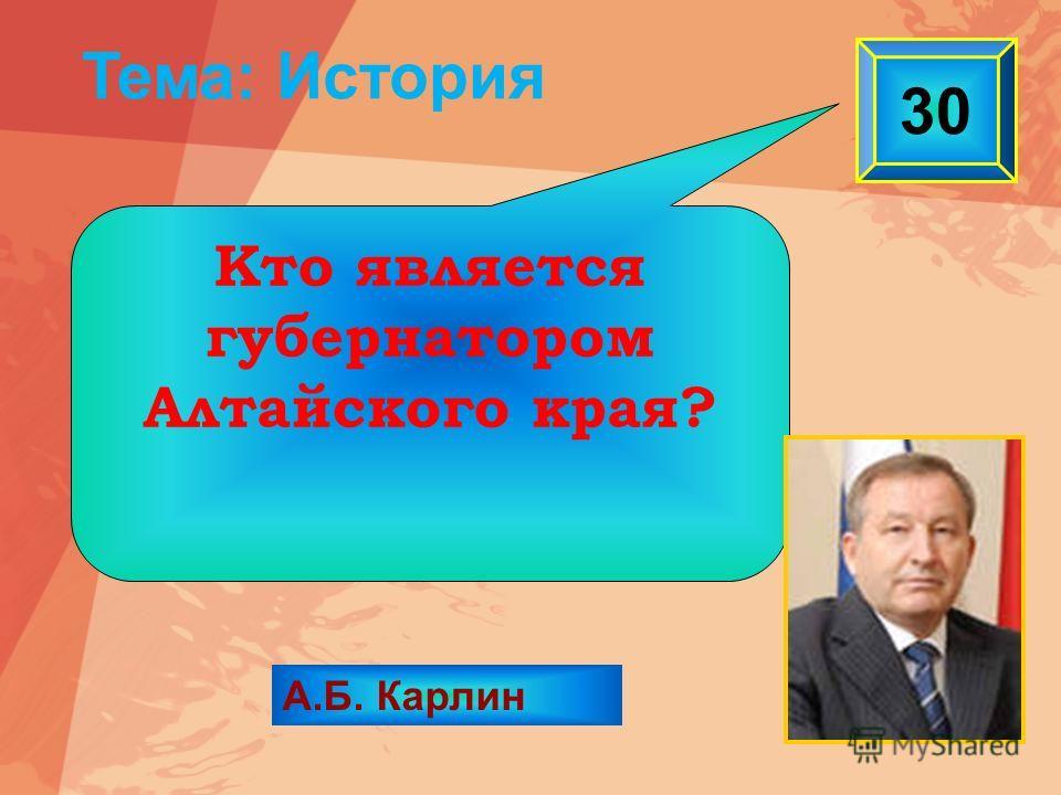 А.Б. Карлин Тема: История 30 Кто является губернатором Алтайского края?