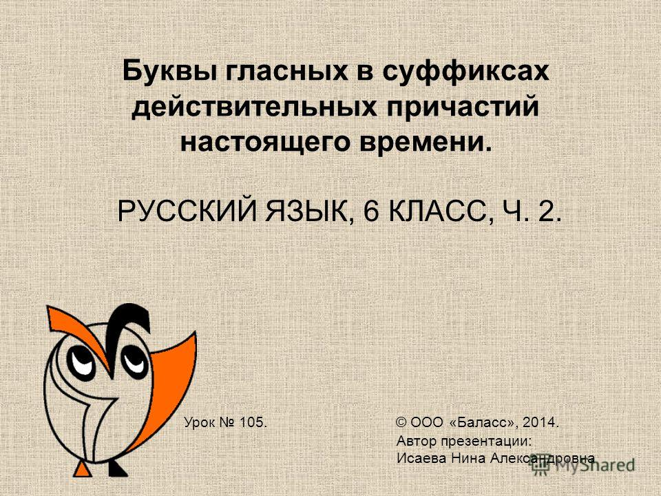 Спишу ру 5 класс русский язык баласс