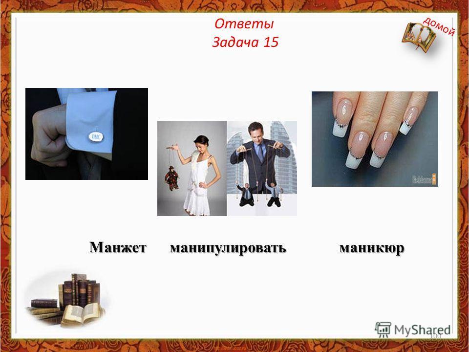 Ответы Задача 15 Манжет манипулировать маникюр домой 100