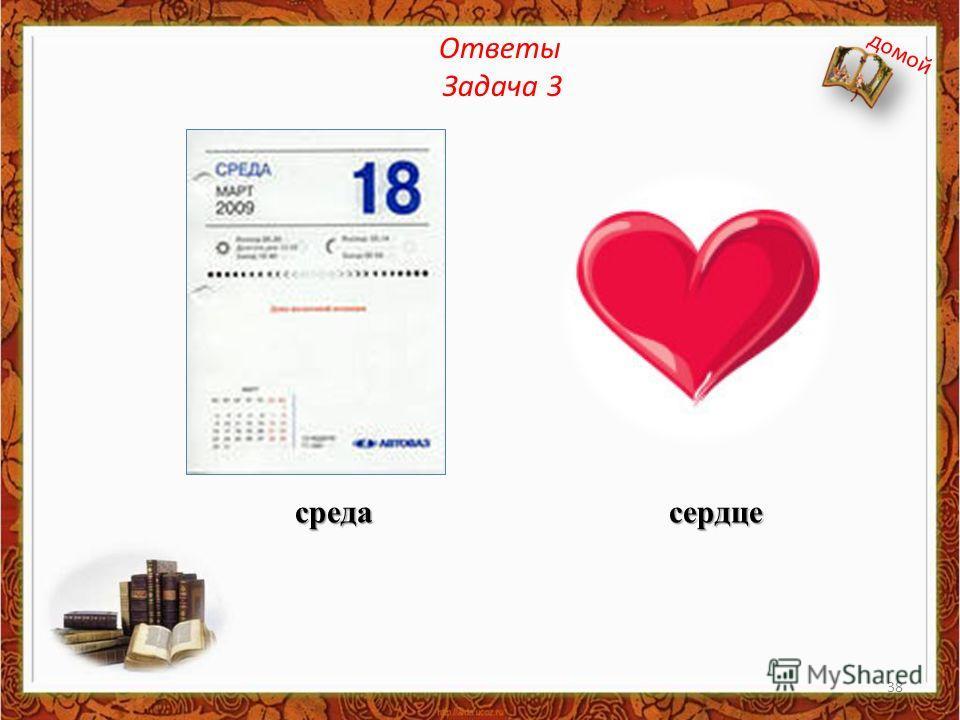 Ответы Задача 3 среда сердце домой 38