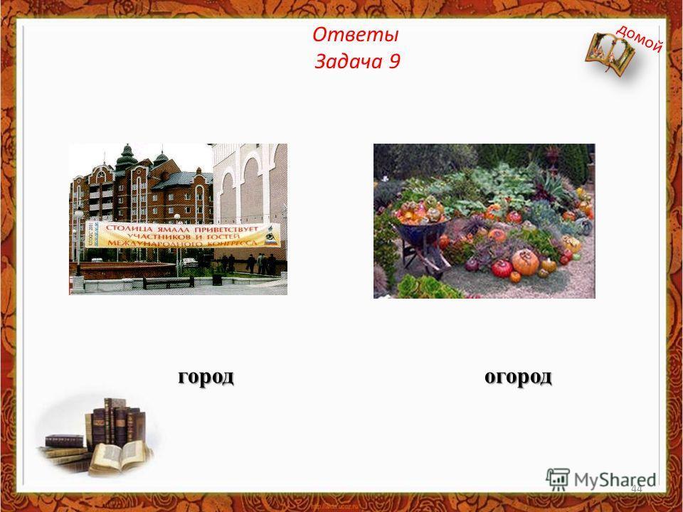 Ответы Задача 9 город огород домой 44