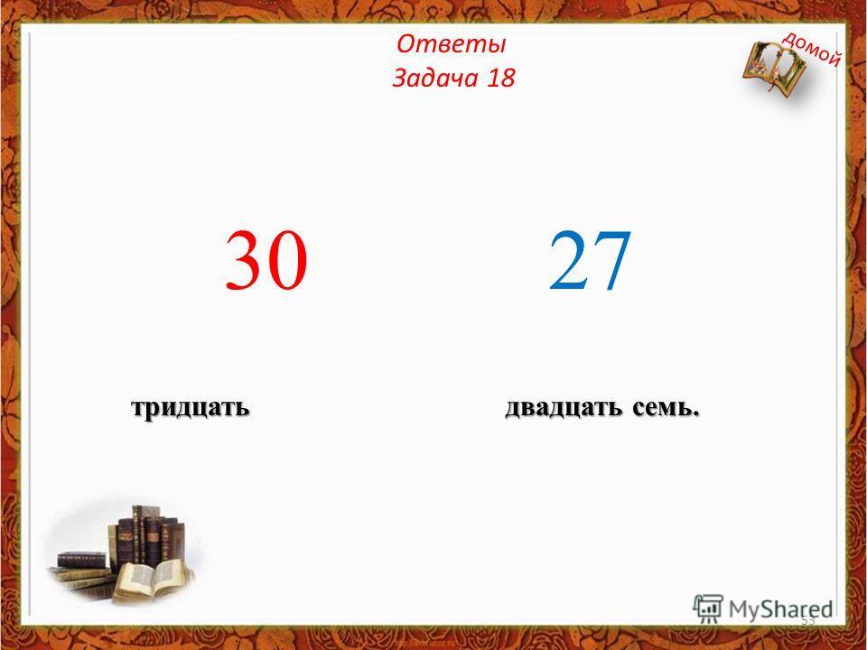 Ответы Задача 18 30 27 тридцать двадцать семь. домой 53