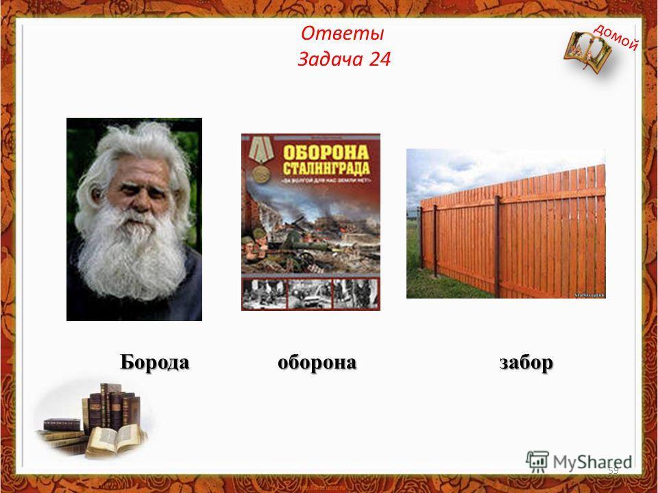 Ответы Задача 24 Борода оборона забор домой 59