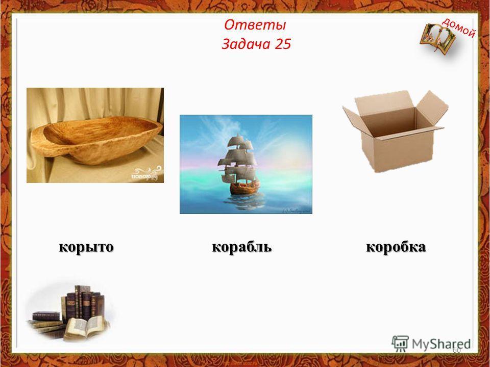 Ответы Задача 25 корыто корабль коробка домой 60