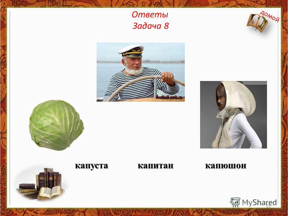 Ответы Задача 8 капуста капитан капюшон домой 93