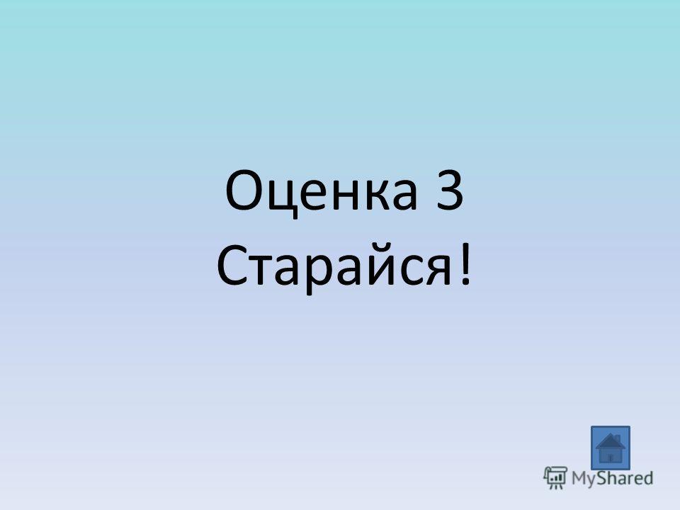 Оценка 3 Старайся!