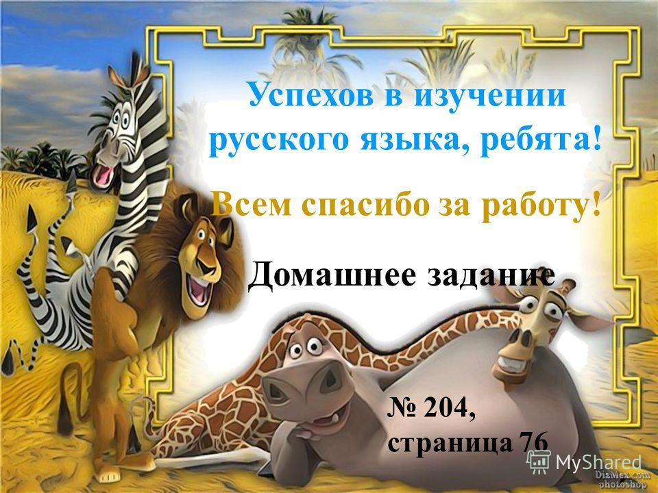 Успехов в изучении русского языка, ребята! Всем спасибо за работу! Домашнее задание 204, страница 76