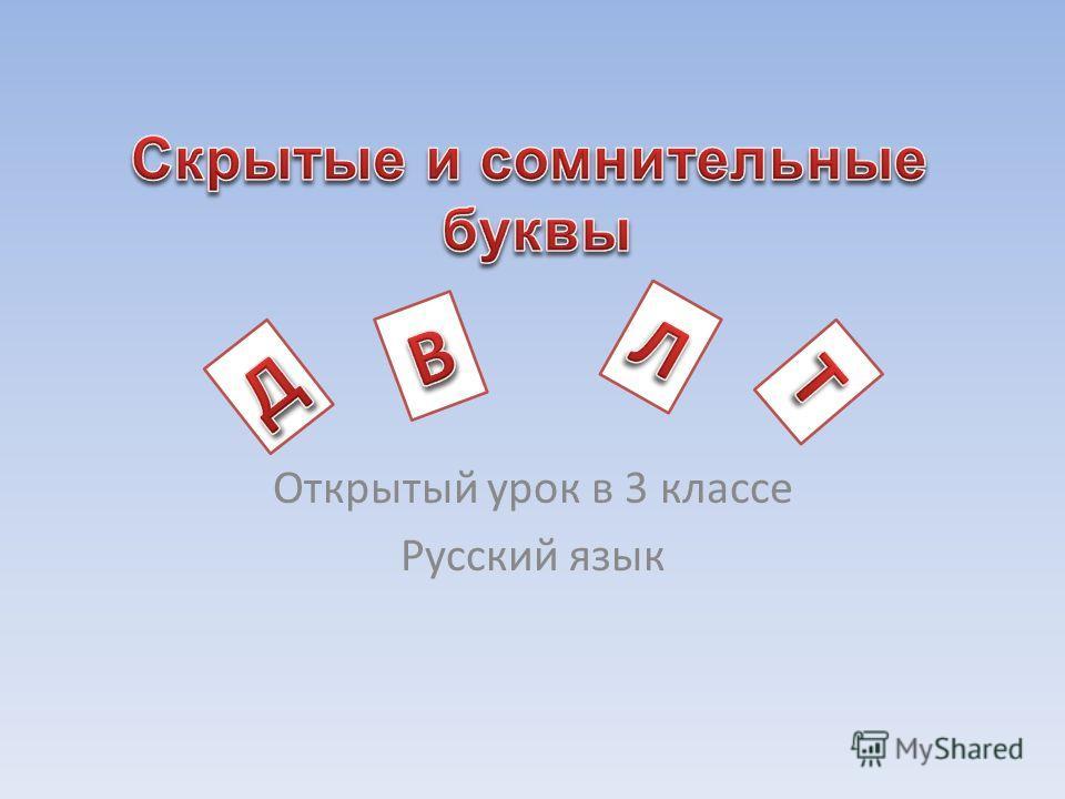 Открытый урок в 3 классе Русский язык