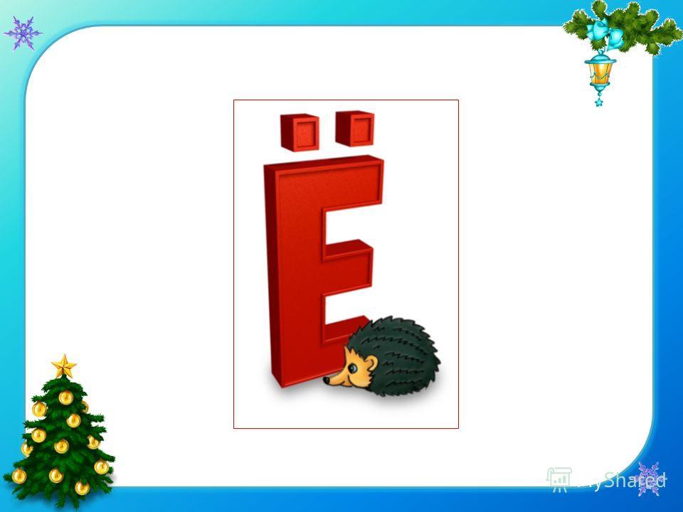 Цель урока : знакомство с новой буквой и звуками, которые она обозначает Тема урока: Буква Ё