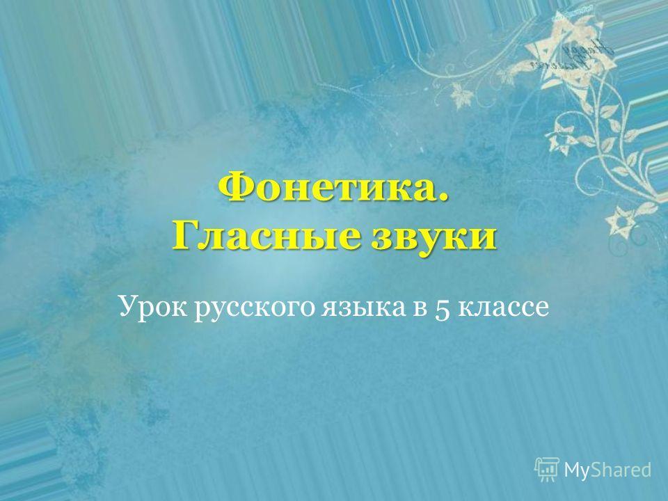 Фонетика. Гласные звуки Урок русского языка в 5 классе