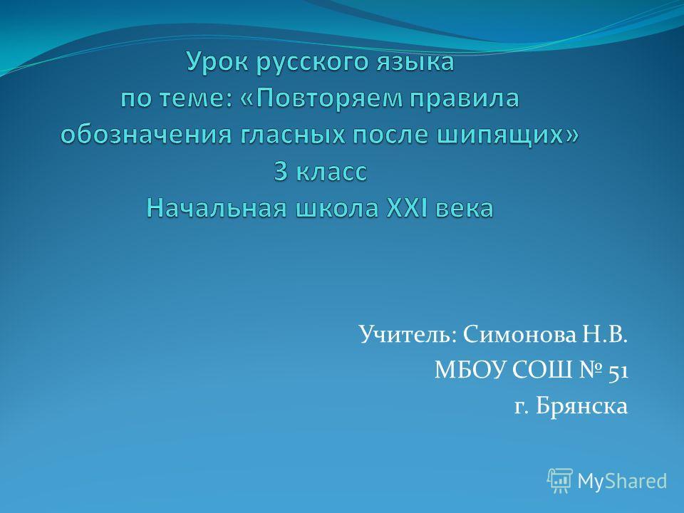 Учитель: Симонова Н.В. МБОУ СОШ 51 г. Брянска