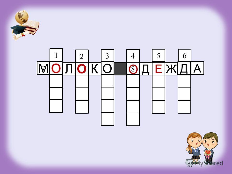 1 Л 2 О 7 К 3 О 4 8 Д 5 ЕЖ 6 ДА М О