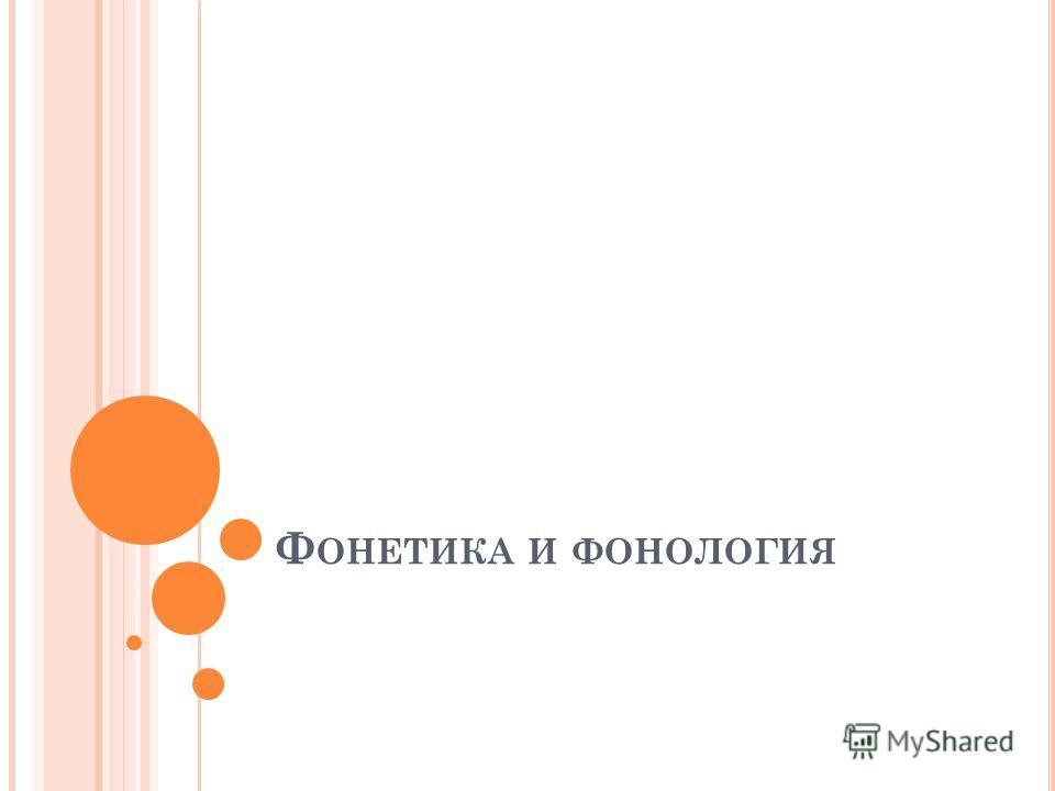 Ф ОНЕТИКА И ФОНОЛОГИЯ
