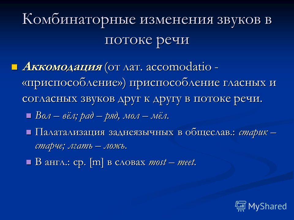 Комбинаторные изменения звуков в потоке речи Аккомодация (от лат. accomodatio - «приспособление») приспособление гласных и согласных звуков друг к другу в потоке речи. Аккомодация (от лат. accomodatio - «приспособление») приспособление гласных и согл