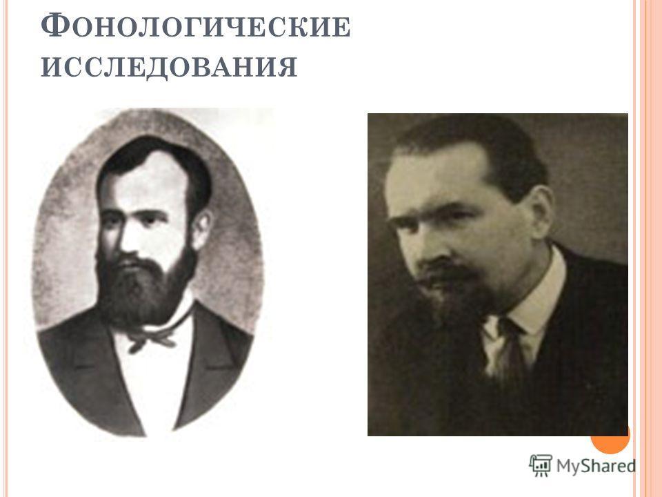 Ф ОНОЛОГИЧЕСКИЕ ИССЛЕДОВАНИЯ
