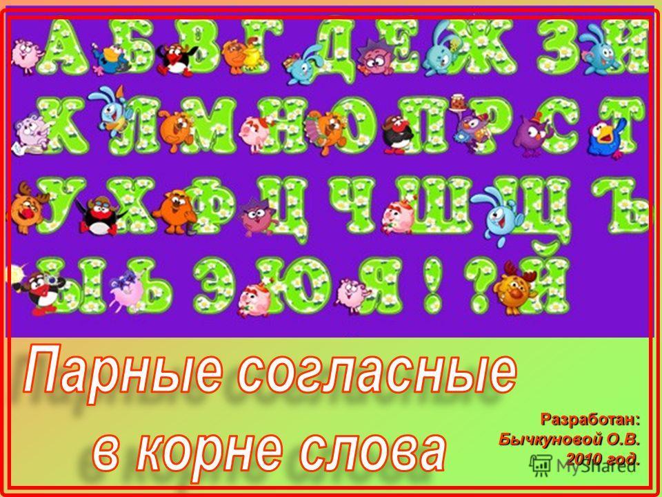 Разработан: Бычкуновой О.В. 2010 год.