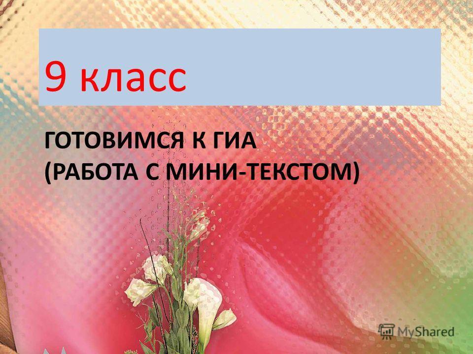 ГОТОВИМСЯ К ГИА (РАБОТА С МИНИ-ТЕКСТОМ) 9 класс