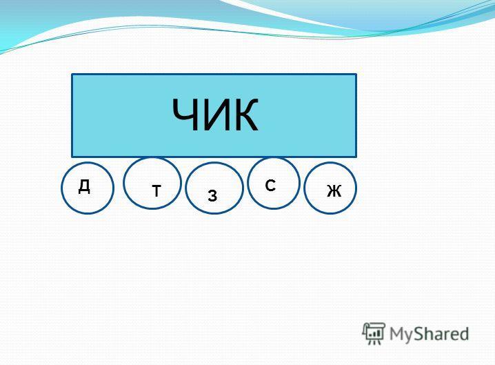ЧИК Д Т З С Ж