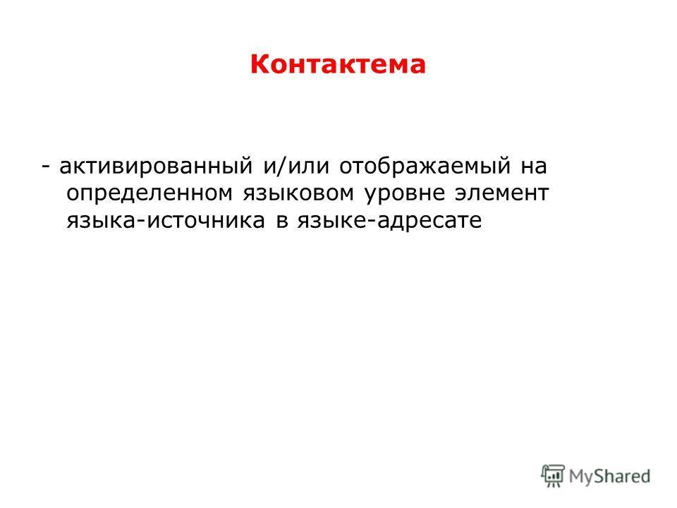 Контактема - активированный и/или отображаемый на определенном языковом уровне элемент языка-источника в языке-адресате