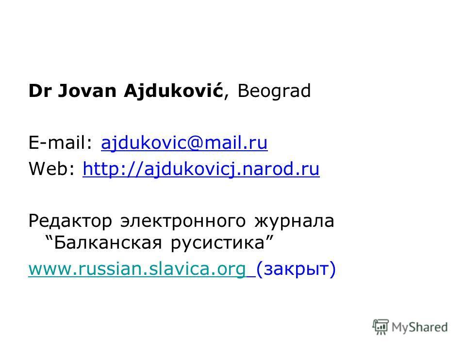 Dr Jovan Ajduković, Beograd E-mail: ajdukovic@mail.ru Web: http://ajdukovicj.narod.ru Редактор электронного журнала Балканская русистика www.russian.slavica.orgwww.russian.slavica.org (закрыт)