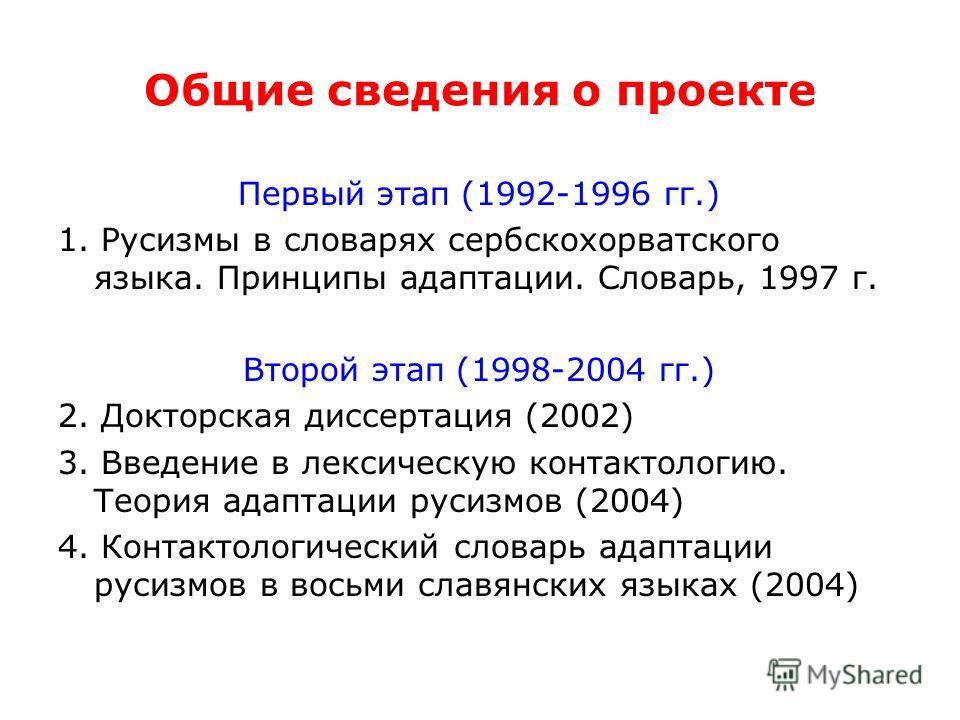 Первый этап (1992-1996 гг.) 1. Русизмы в словарях сербскохорватского языка. Принципы адаптации. Словарь, 1997 г. Второй этап (1998-2004 гг.) 2. Докторская диссертация (2002) 3. Введение в лексическую контактологию. Теория адаптации русизмов (2004) 4.