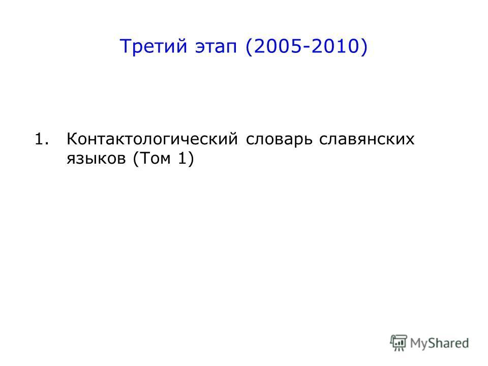 Третий этап (2005-2010) 1. Контактологический словарь славянских языков (Том 1)