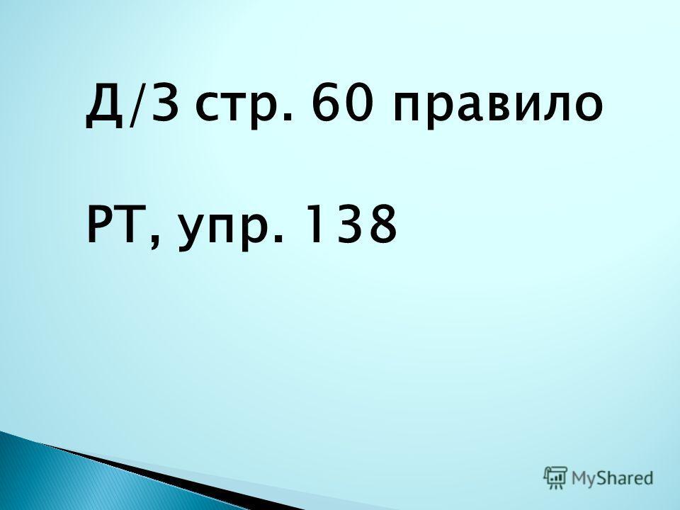 Д/З стр. 60 правило РТ, упр. 138