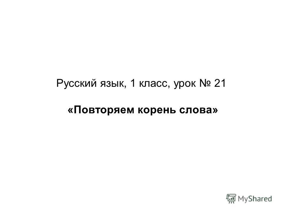 Русский язык, 1 класс, урок 21 «Повторяем корень слова»