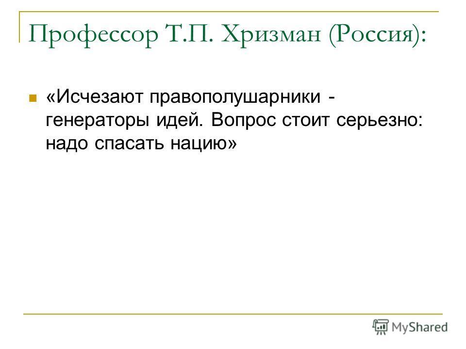 Профессор Т.П. Хризман (Россия): «Исчезают правополушарники - генераторы идей. Вопрос стоит серьезно: надо спасать нацию»