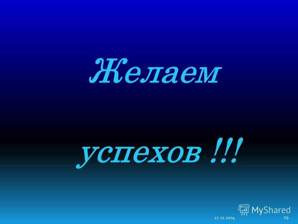 12.11.2014 19 Желаем успехов !!!