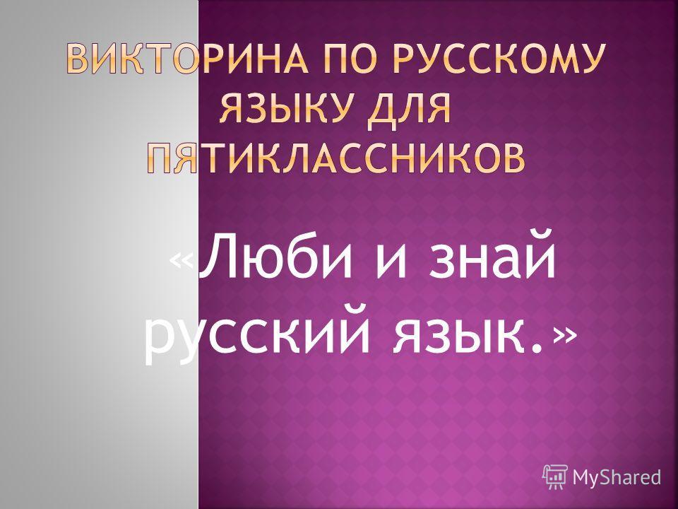 «Люби и знай русский язык.»