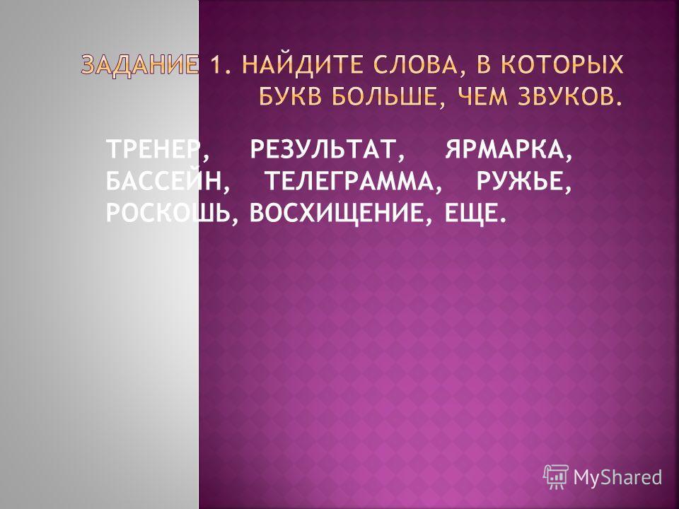 ТРЕНЕР, РЕЗУЛЬТАТ, ЯРМАРКА, БАССЕЙН, ТЕЛЕГРАММА, РУЖЬЕ, РОСКОШЬ, ВОСХИЩЕНИЕ, ЕЩЕ.