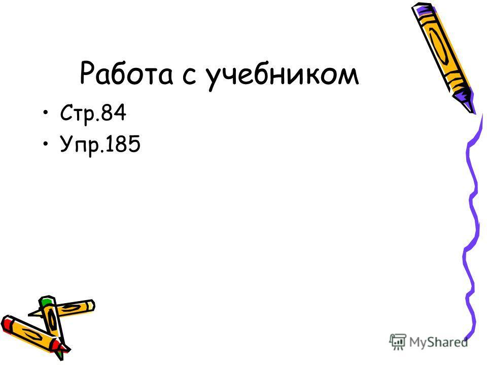 Работа с учебником Стр.84 Упр.185