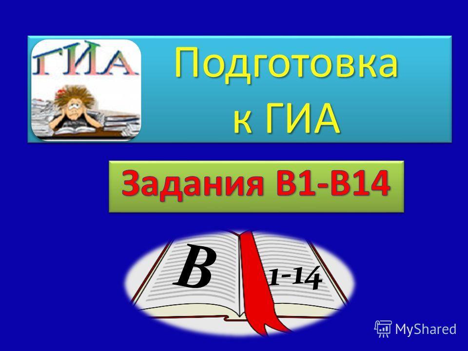 Подготовка к ГИА В 1-14