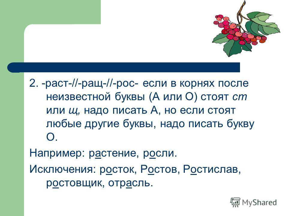 1. -кос-//-лаг- пишутся если после корня стоит суффикс А -кос-//-лож- пишутся если после корня нет суффикса А Например: косаться, коснуться, полагать, положить. Исключения: полог.